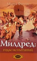 МИЛДРЕД: ГОДЫ ИСПЫТАНИЙ. Книга 5. Марта Финли