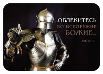 Карманный календарь 2021: Облекитесь во всеоружие Божие…