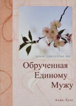 ОБРУЧЕННАЯ ЕДИНОМУ МУЖУ. Анна Лукс
