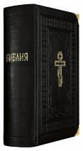 БИБЛИЯ ПОДАРОЧНАЯ. Синодальный перевод, неканонические книги, переплет из искусственной кожи, металлическе уголки, закладка