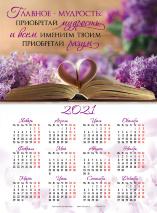 Листовой календарь 2021: Главное - мудрость... /формат А4/