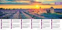 Листовой календарь 2021: ДУМАЙ О ХОРОШЕМ /формат 33x70/