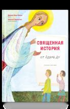 СВЯЩЕННАЯ ИСТОРИЯ ОТ АДАМА ДО МЕНЯ. Диакон Илья Кокин