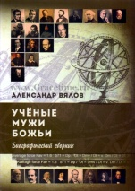 УЧЕНЫЕ МУЖИ БОЖЬИ. Биографический сборник. Александр Вялов