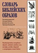 СЛОВАРЬ БИБЛЕЙСКИХ ОБРАЗОВ. Под ред. Л.Райкена, Д.Уилхойта