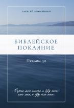 БИБЛЕЙСКОЕ ПОКАЯНИЕ. Псалом 50. Алексей Прокопенко
