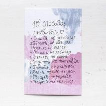 Дизайнерская открытка 10x15: 10 способов любить