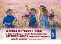 Карманный календарь 2022: Милостив и сострадателен Господь