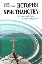 ИСТОРИЯ ХРИСТИАНСТВА. Том 1: От основания Церкви до эпохи Реформации. Хусто Гонсалес