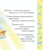 ЧТО ТАКОЕ МОЛИТВА? Цветные иллюстрации. От 3-7 лет. Кэтлин Лонг Бостром /2-е издание, переработанное/