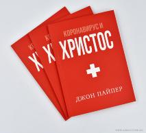 КОРОНАВИРУС И ХРИСТОС. Джон Пайпер