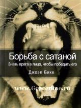 БОРЬБА С САТАНОЙ. Джоэль Бике