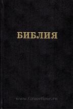 БИБЛИЯ ЮБИЛЕЙНАЯ (083). Большой формат. Черная