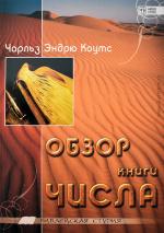 ОБЗОР КНИГИ ЧИСЛА. Библейская студия. Чарльз Эндрю Коутс