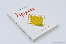 ПРИЗНАНИЕ. Сборник стихов. Любовь Васенина