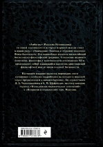 АМБИГВЫ. Трудности к Фоме /Ambigua ad Thomam/. Трудности к Иоанну /Ambigua ad Iohannem/