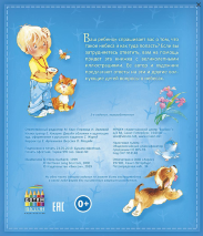 ЧТО ТАКОЕ НЕБЕСА? Цветные иллюстрации. От 3-7 лет. Кэтлин Лонг Бостром /2-е издание, переработанное/