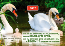 Карманный календарь 2022: Любите друг друга!