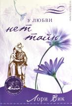 ВОСПОМИНАНИЯ О СКАЛИСТЫХ ГОРАХ. Книга 3. У любви нет тайн. Лори Вик