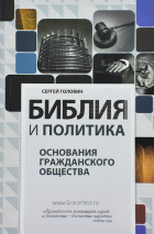 БИБЛИЯ И ПОЛИТИКА. Сергей Головин