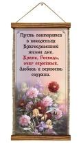 """Удлиненный свиток """"СЕМЕЙНЫЙ ОЧАГ"""" /формат 400x200/"""