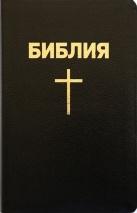 БИБЛИЯ (053) Кожанный переплет, золотой срез, закладка. Черная (140х220)