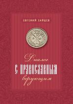 ДИАЛОГ С ПРАВОСЛАВНЫМ ВЕРУЮЩИМ. Евгений Зайцев