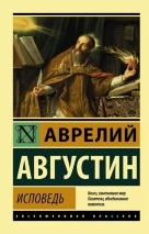 ИСПОВЕДЬ. Блаженный Августин Гиппонский