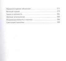 РЕЛИГИЯ БИБЛИИ. Христианство. История религиозных идей. Андрей Зубов