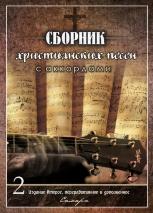 СБОРНИК ХРИСТИАНСКИХ ПЕСЕН. 2-е издание (книга + DVD)
