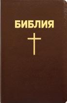 БИБЛИЯ (053) Кожанный переплет, золотой срез, закладка. Коричневая (140х220)