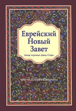 ЕВРЕЙСКИЙ НОВЫЙ ЗАВЕТ. Давид Стерн