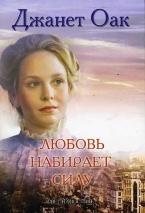 ЛЮБОВЬ НАБИРАЕТ СИЛУ. Книга 7. Джанет Оак
