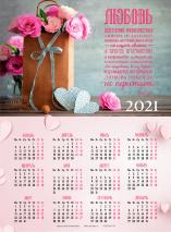 Листовой календарь 2021: Любовь долготерпит… /формат А4/
