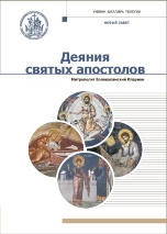 ДЕЯНИЯ СВЯТЫХ АПОСТОЛОВ. Учебник бакалавра теологии