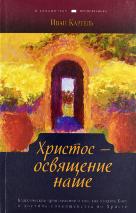 ХРИСТОС - ОСВЯЩЕНИЕ НАШЕ. Иван Каргель