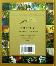 БИБЛИЯ В РАССКАЗАХ ДЛЯ ДЕТЕЙ. 184 иллюстрации к Ветхому и Новому Завету (желтый переплет)