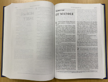 БИБЛИЯ В СОВРЕМЕННОМ РУССКОМ ПЕРЕВОДЕ 063. 3-е изд., перераб. и доп., синий переплет