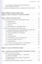 ДОГМАТИЧЕСКОЕ БОГОСЛОВИЕ. Учебник бакалавра теологии