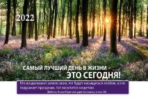 Карманный календарь 2022: Самый лучший день
