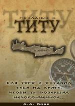 ПОСЛАНИЕ К ТИТУ. Андрей Вовк