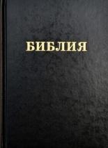БИБЛИЯ ЦЕРКОВНАЯ. Большой формат