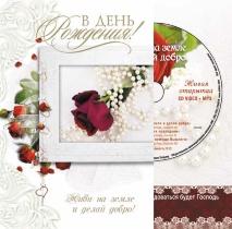 Открытка двойная 13х19 + CD: В день рождения