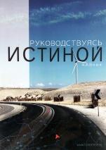 РУКОВОДСТВУЯСЬ ИСТИНОЙ. Андрей Вовк