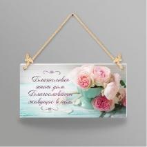 """Табличка интерьерная из пластика: """"Благословен этот дом"""""""