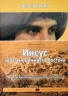 ИИСУС ГЛАЗАМИ БЛИЖНЕГО ВОСТОКА. Изучение Евангелий с культурной точки зрения. Кеннет Бейли