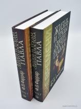 ЖИЗНЬ И ТРУДЫ СВЯТОГО АПОСТОЛА ПАВЛА /в двух томах/ Фредерик Вильям Фаррар