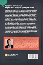 УНИКАЛЬНЫЙ. Как рассказать свою историю в век брендов и соц. сетей. Фил Кук