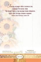 Открытка одинарная 10x15: Молитва Живый в помощи Вышнего