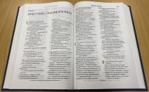 БИБЛИЯ В СОВРЕМЕННОМ РУССКОМ ПЕРЕВОДЕ 063. 3-е изд., перераб. и доп., темно-фиолетовый переплет